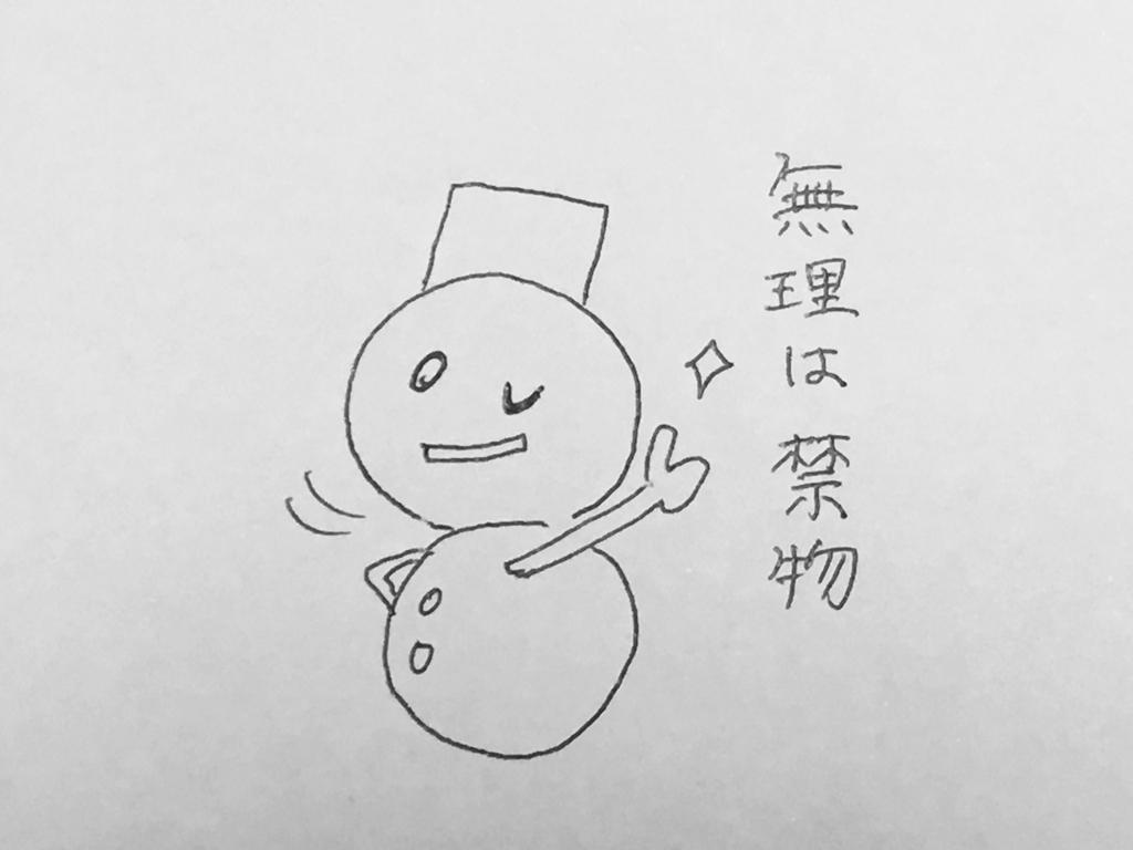 f:id:yamato0709:20180916162413j:plain