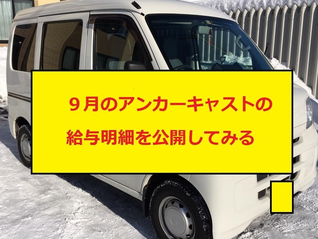 f:id:yamato0709:20180928111833j:plain