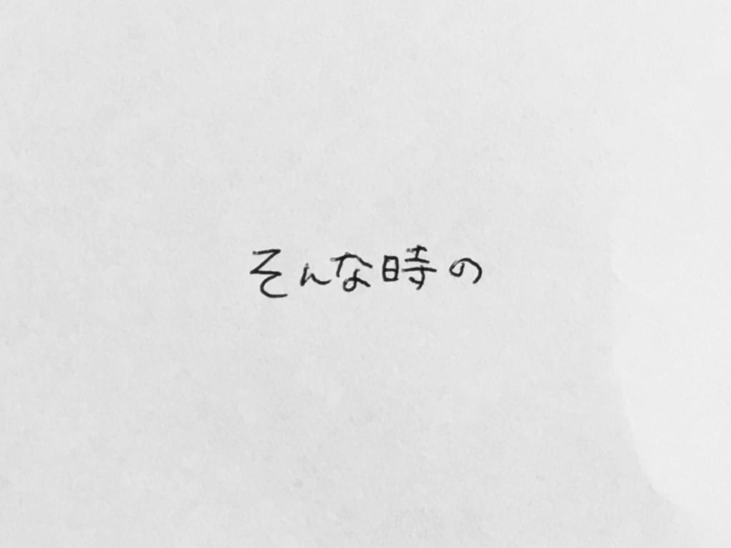 f:id:yamato0709:20181007122634j:plain