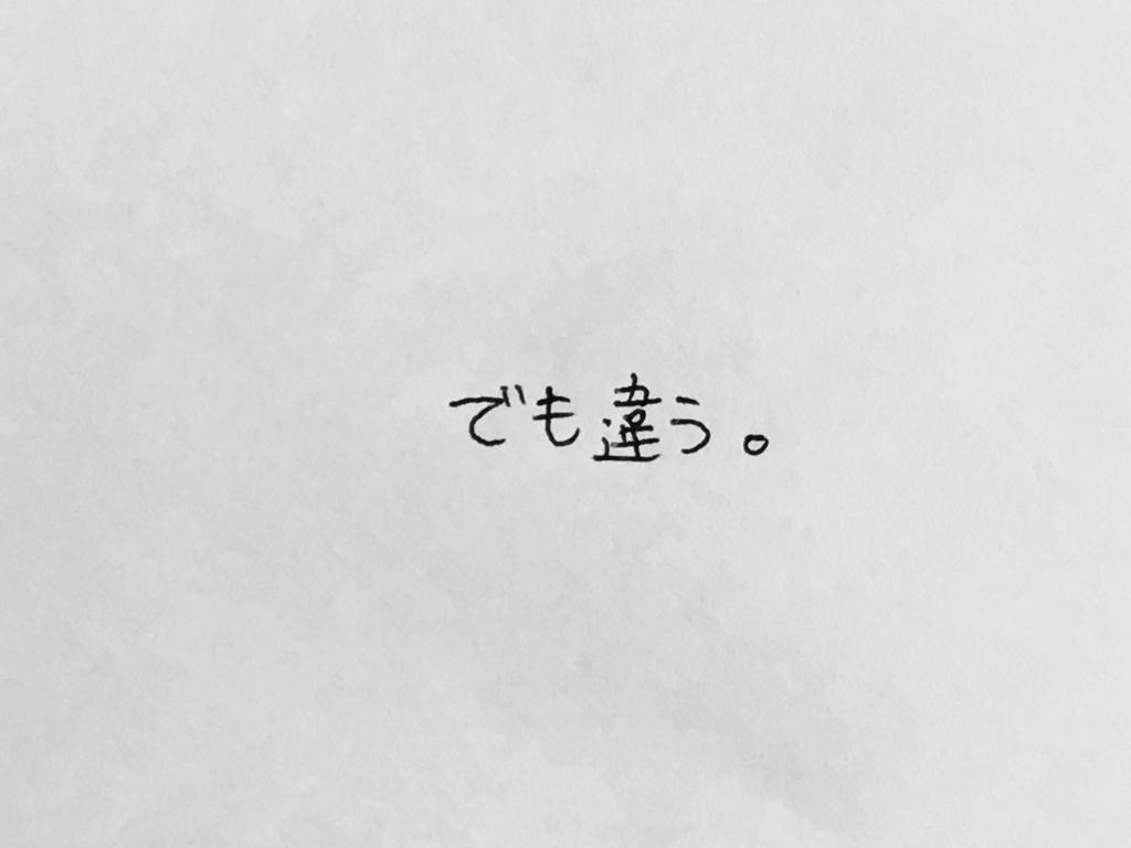 f:id:yamato0709:20181007122847j:plain