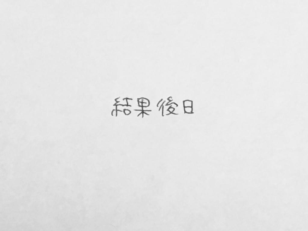 f:id:yamato0709:20181015212808j:plain