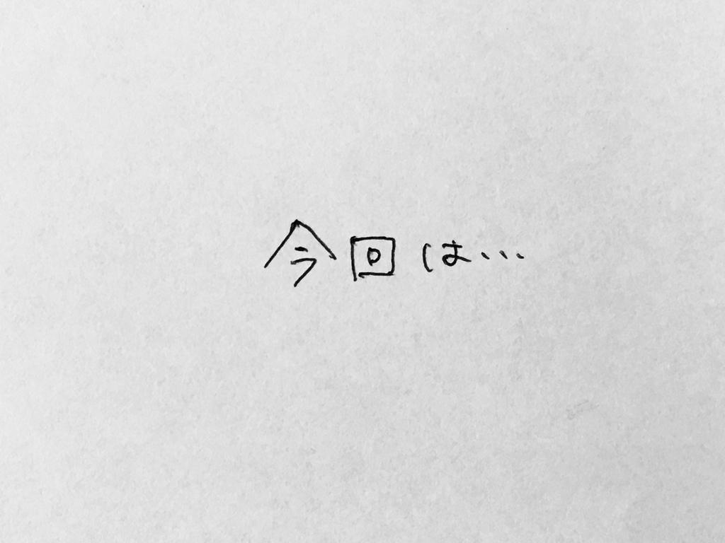 f:id:yamato0709:20181023132536j:plain