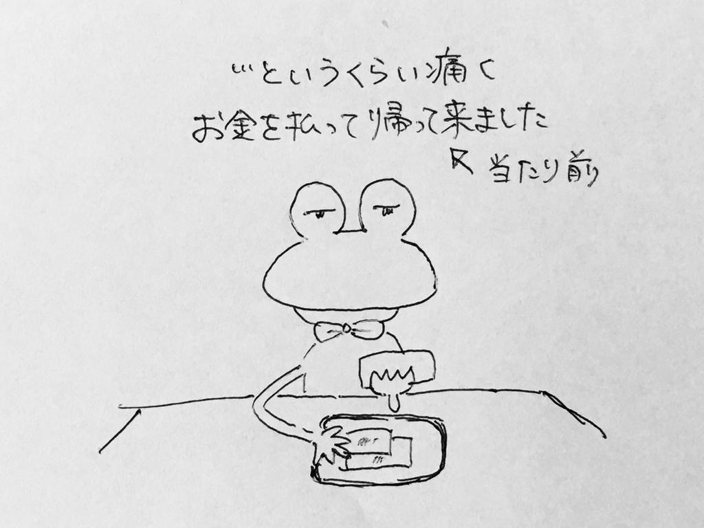 f:id:yamato0709:20181023132652j:plain