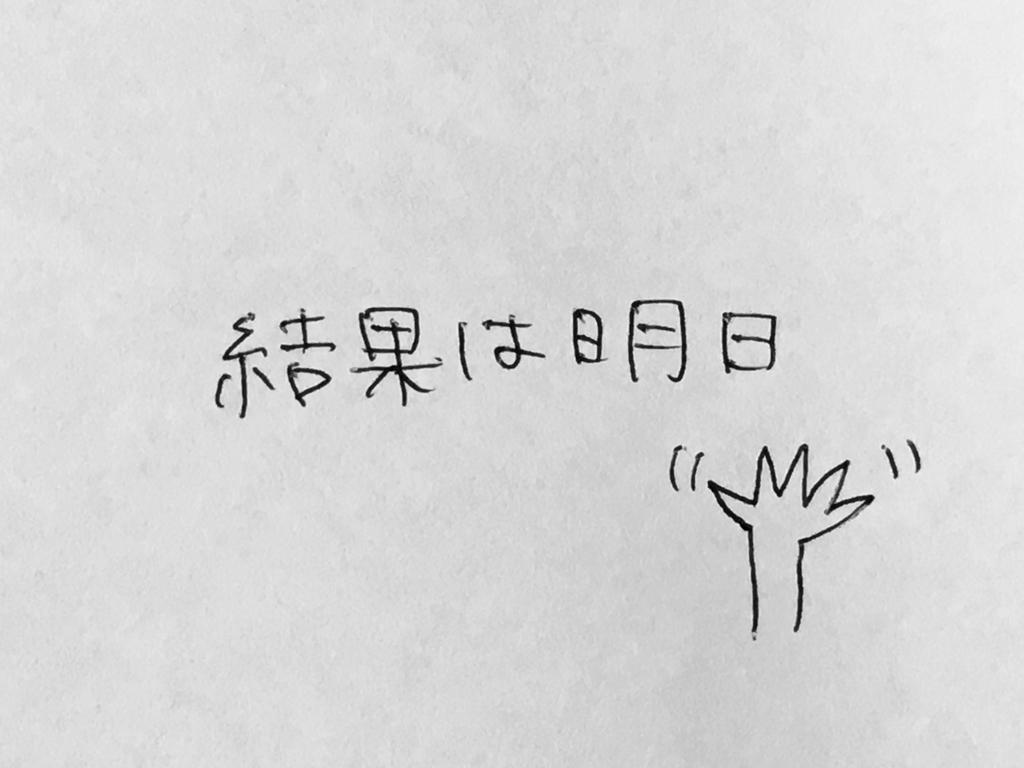 f:id:yamato0709:20181023132708j:plain
