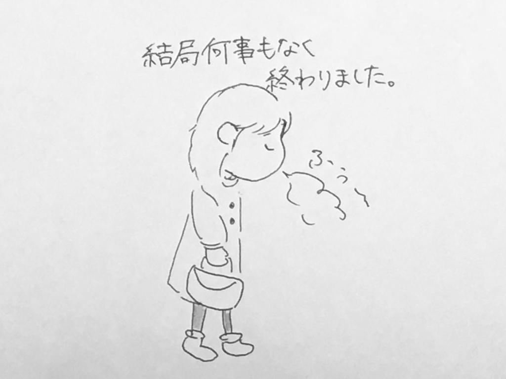 f:id:yamato0709:20181217194753j:plain