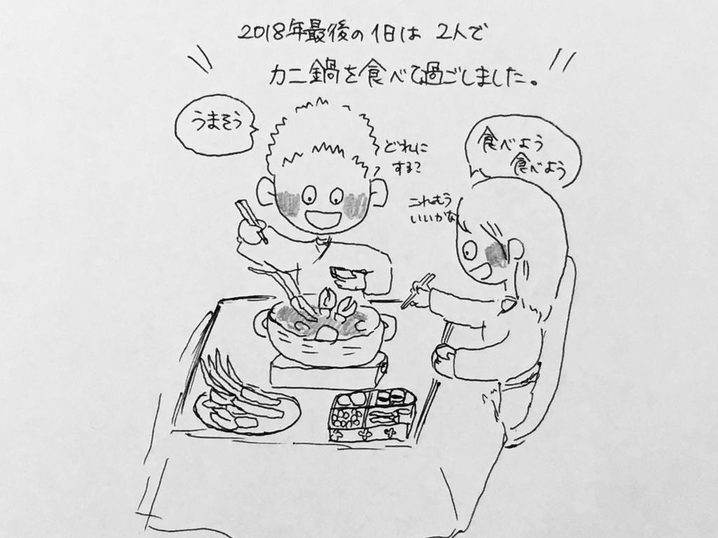 f:id:yamato0709:20190102131934j:plain