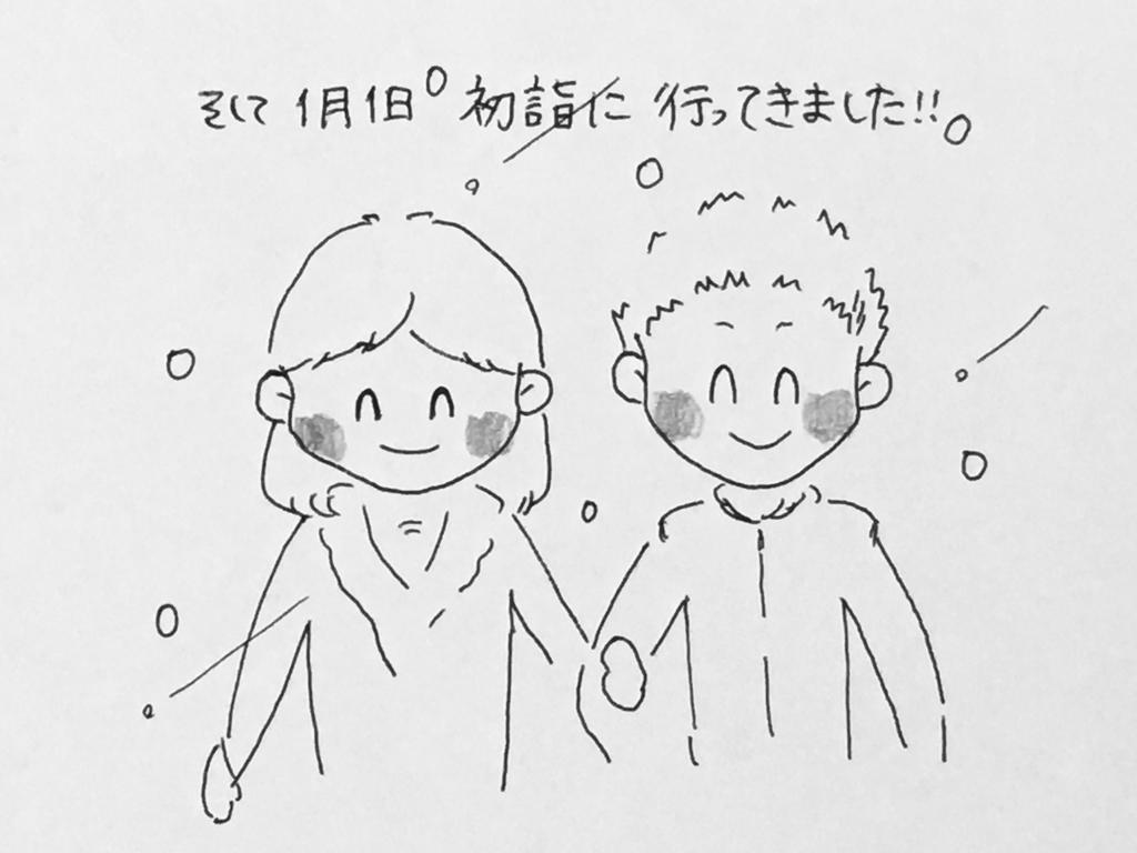 f:id:yamato0709:20190102132005j:plain