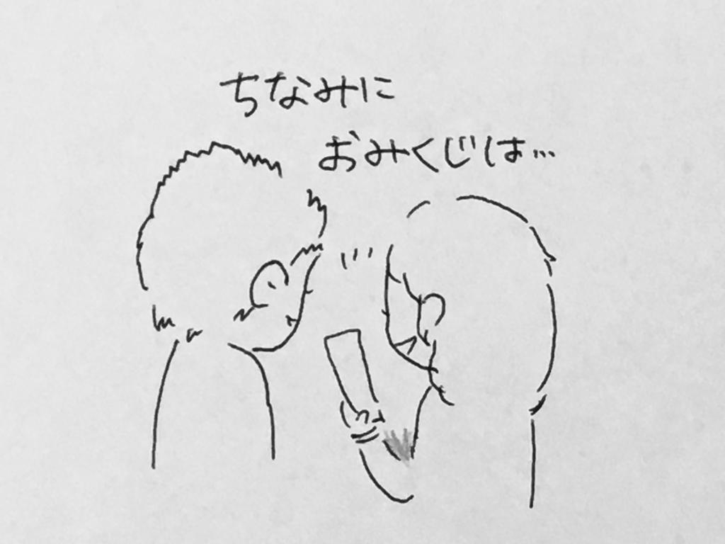 f:id:yamato0709:20190102132212j:plain