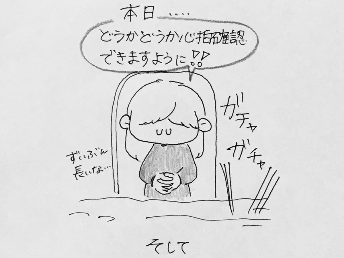 f:id:yamato0709:20190426104456j:plain