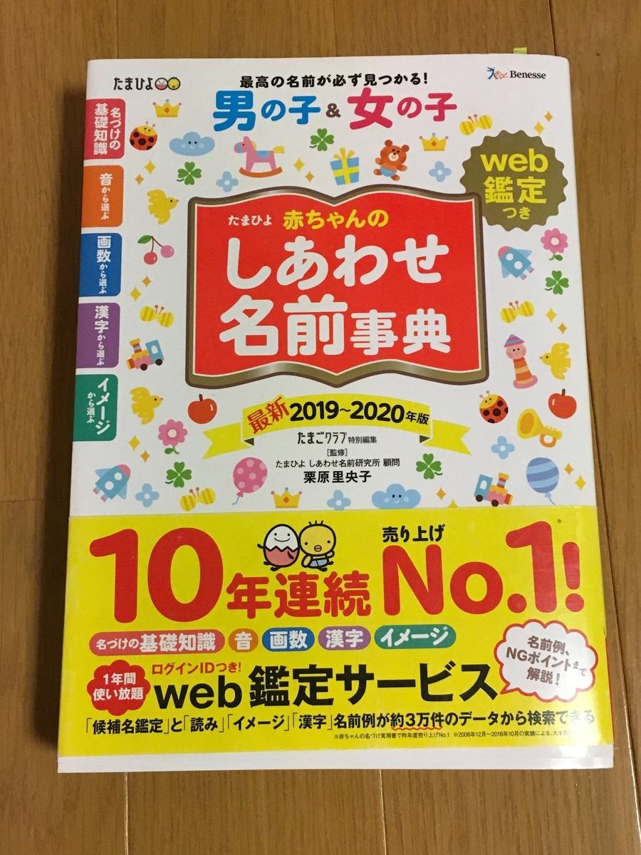 f:id:yamato0709:20190922211051j:plain