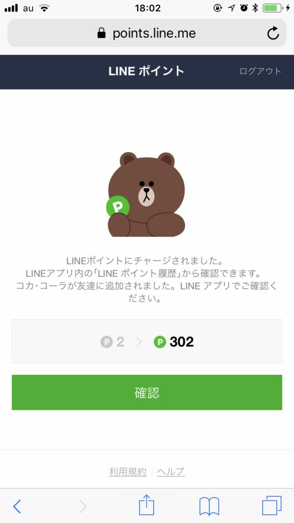 f:id:yamato0907:20180303180335p:plain