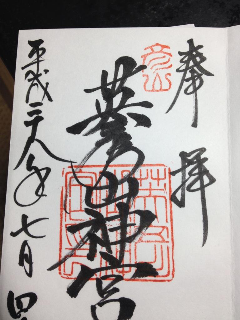 f:id:yamato1111:20160704181501j:plain