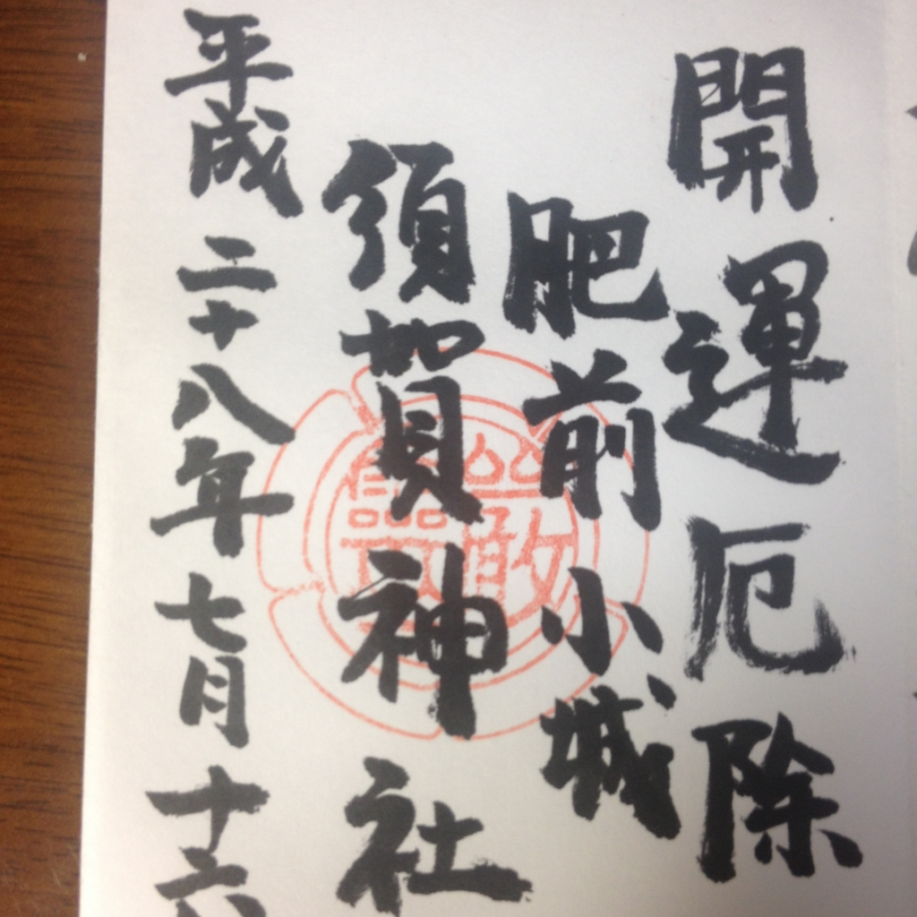 f:id:yamato1111:20160716194212j:plain