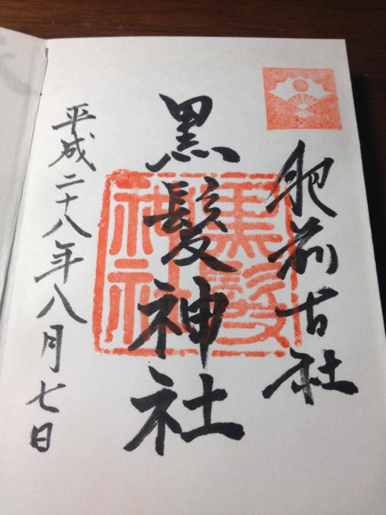 f:id:yamato1111:20160808155259j:plain