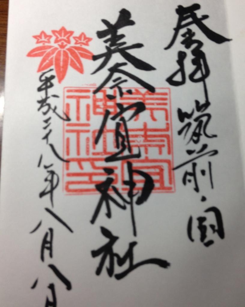 f:id:yamato1111:20160821171008j:plain