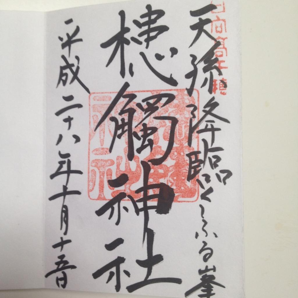 f:id:yamato1111:20161020172021j:plain