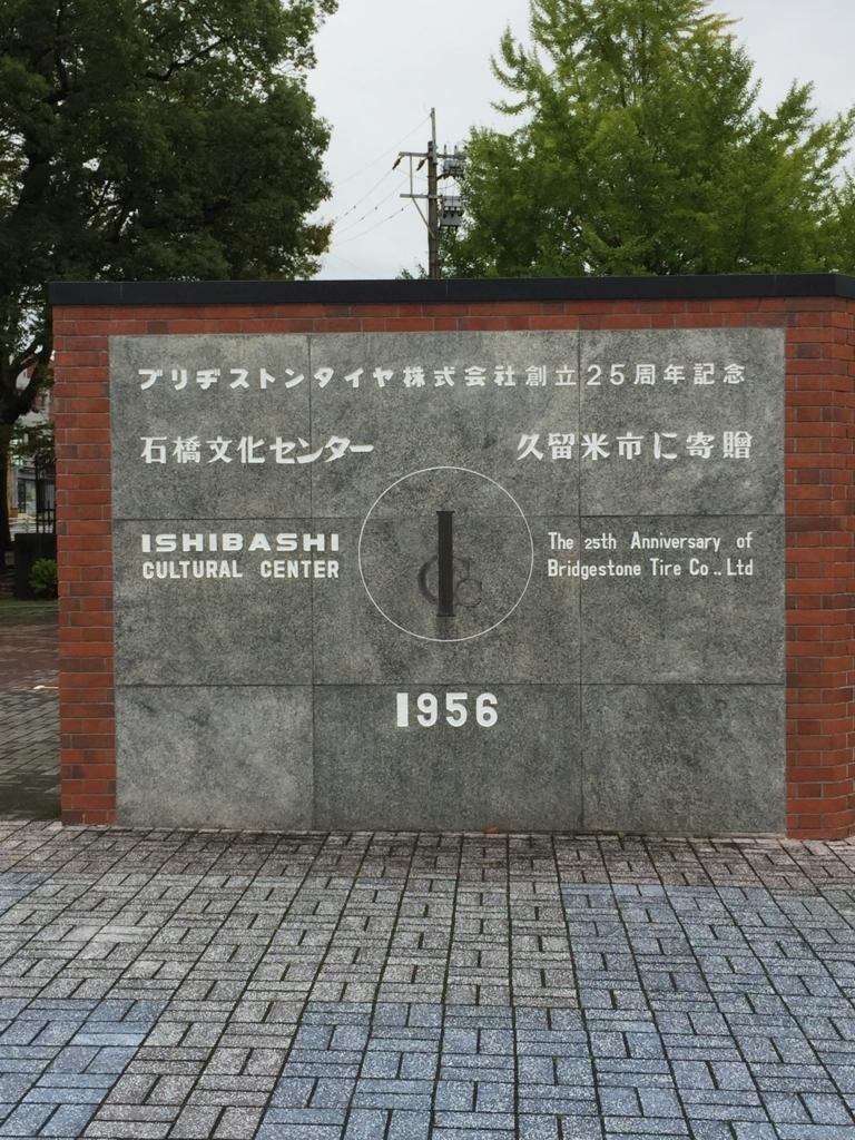 f:id:yamato1111:20171017164009j:plain
