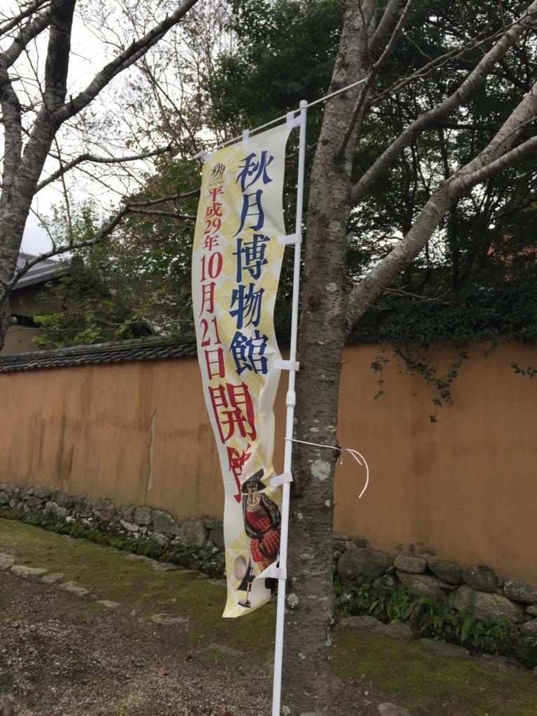 f:id:yamato1111:20171021142559j:plain