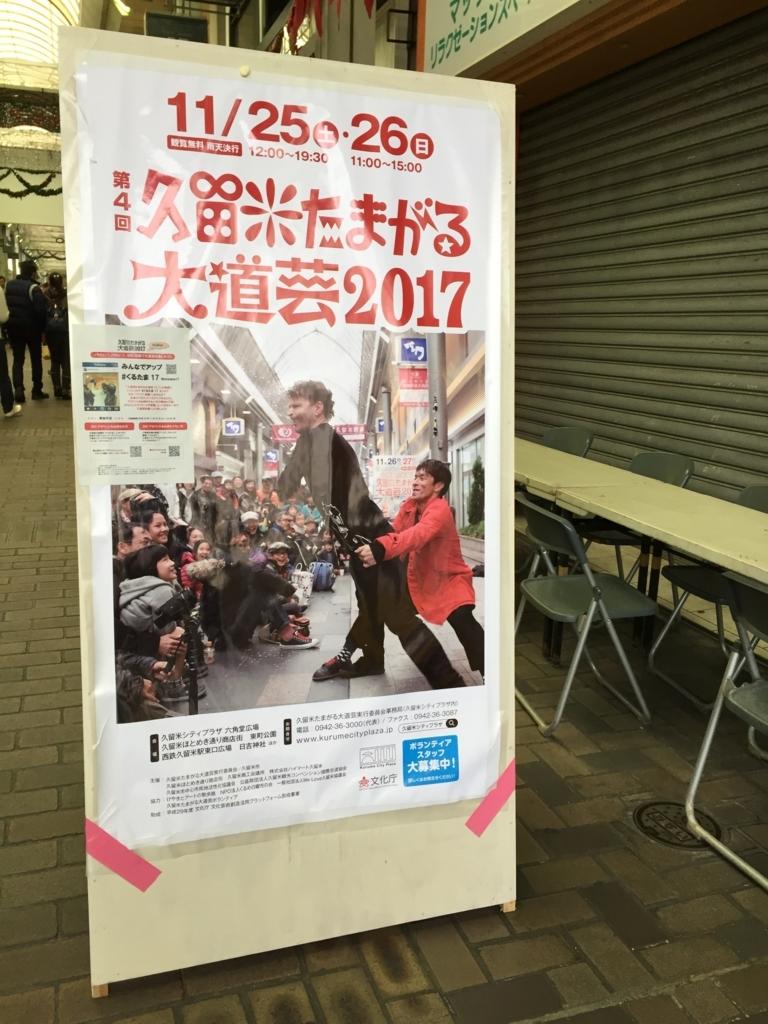 f:id:yamato1111:20171126142131j:plain