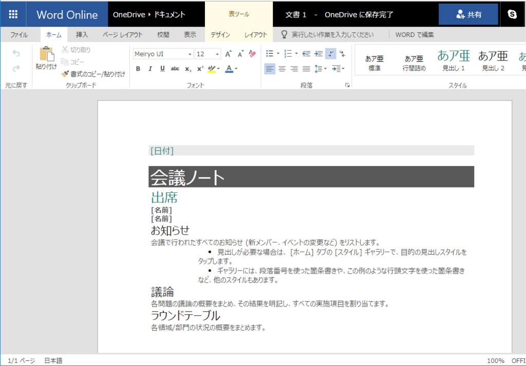 f:id:yamato_hana:20170213194827j:plain