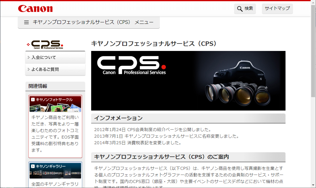 CPS Canon Professional Service