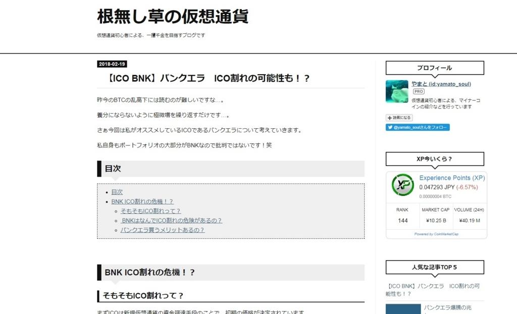 f:id:yamato_soul:20180320180907j:plain