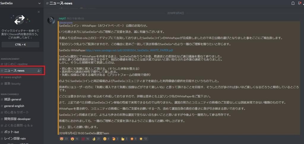 f:id:yamato_soul:20180505124557j:plain