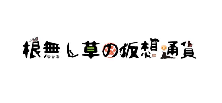 f:id:yamato_soul:20180912111802p:plain