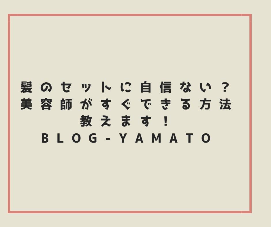 f:id:yamatoblogger:20181026000229j:plain
