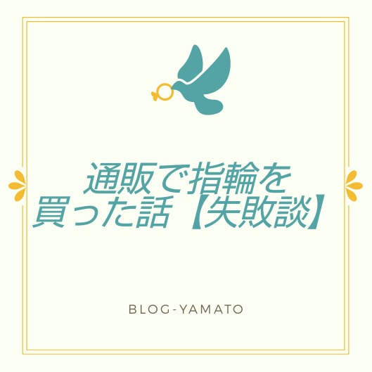 f:id:yamatoblogger:20181108213910j:plain