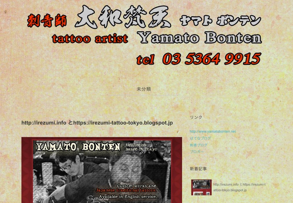 f:id:yamatobonten:20170331235307p:plain