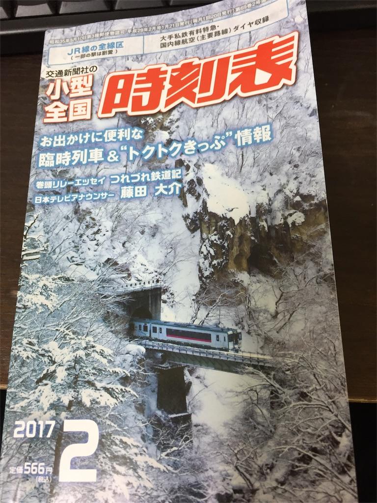 f:id:yamatoji-rapid0721:20170123211829j:image