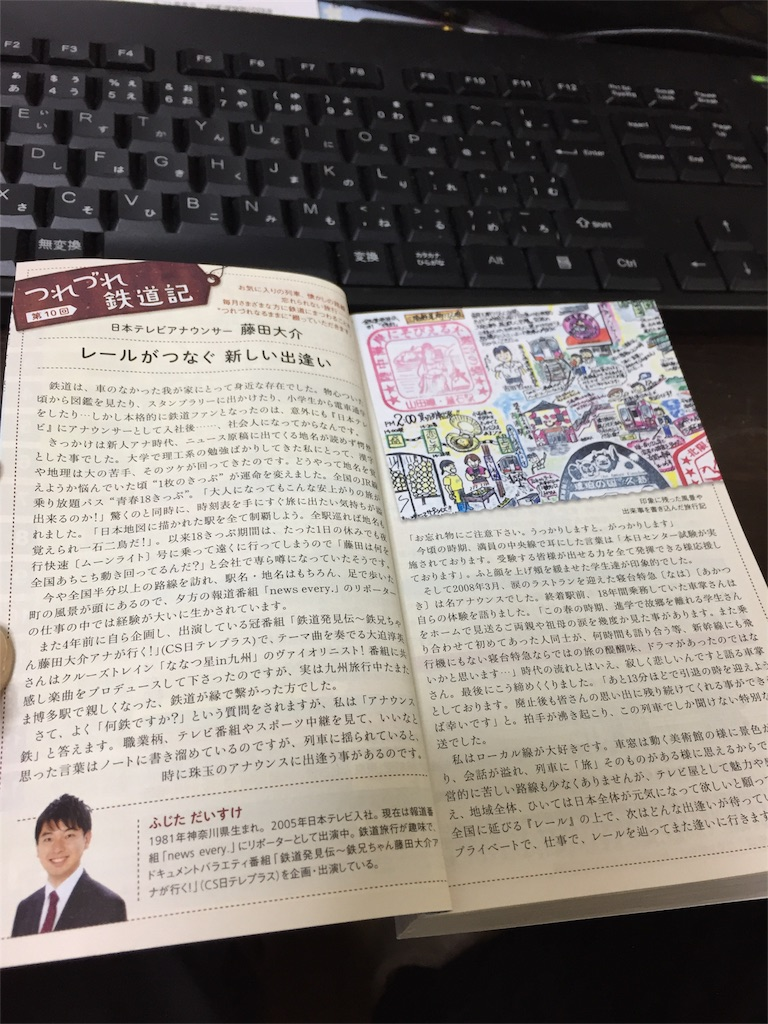 f:id:yamatoji-rapid0721:20170123211834j:image