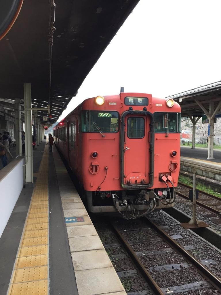 f:id:yamatoji-rapid0721:20180506084958j:plain