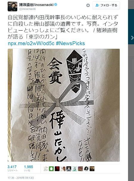 f:id:yamatonadeshiko-style:20160715182656j:plain