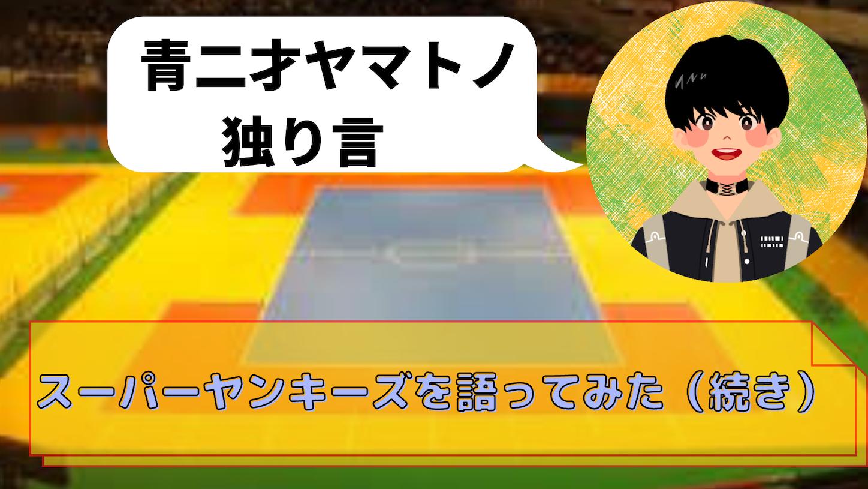 f:id:yamatono11:20210113170538p:image