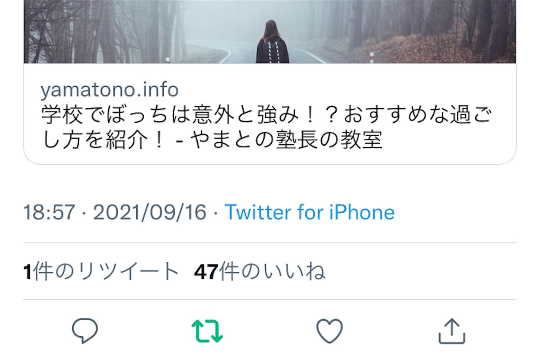 f:id:yamatono11:20210917025240p:image