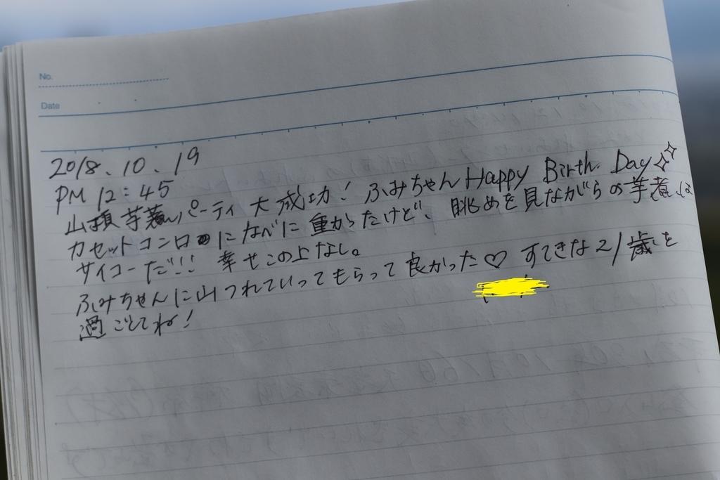 f:id:yamatori0422:20181020103006j:plain