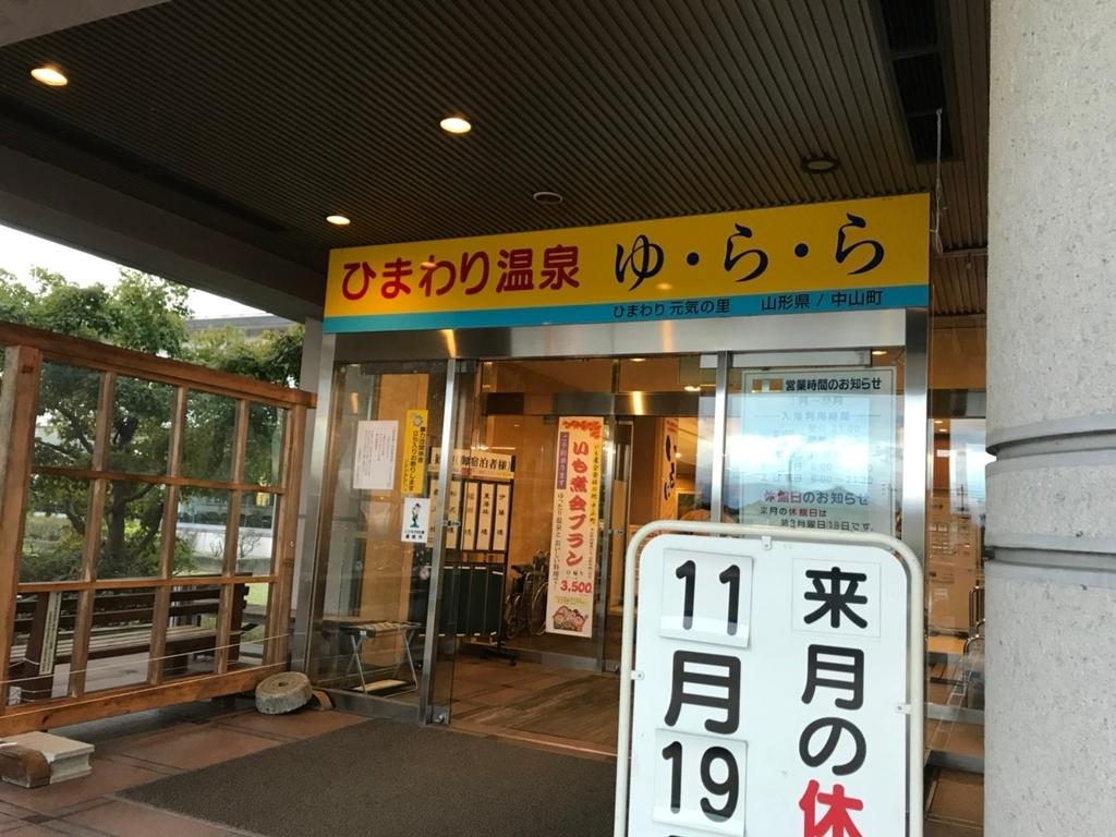 f:id:yamatori0422:20181020112746j:plain