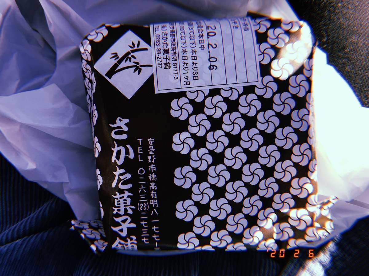 f:id:yamatori0422:20200208203234j:plain
