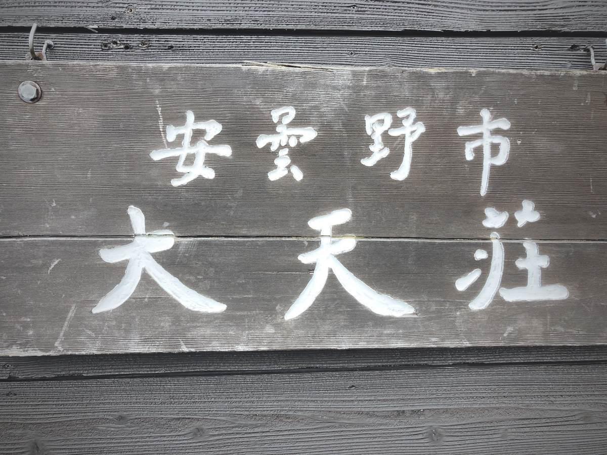 f:id:yamatori0422:20210713214618j:plain