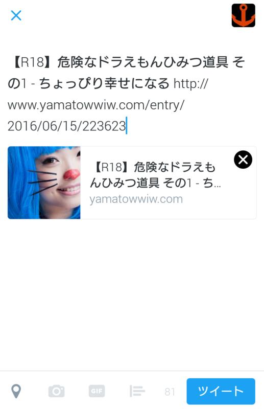 f:id:yamatowwiw:20160615234729p:plain:h300