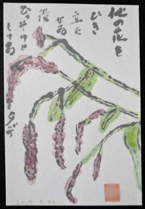 亡き母の絵手紙 稲穂