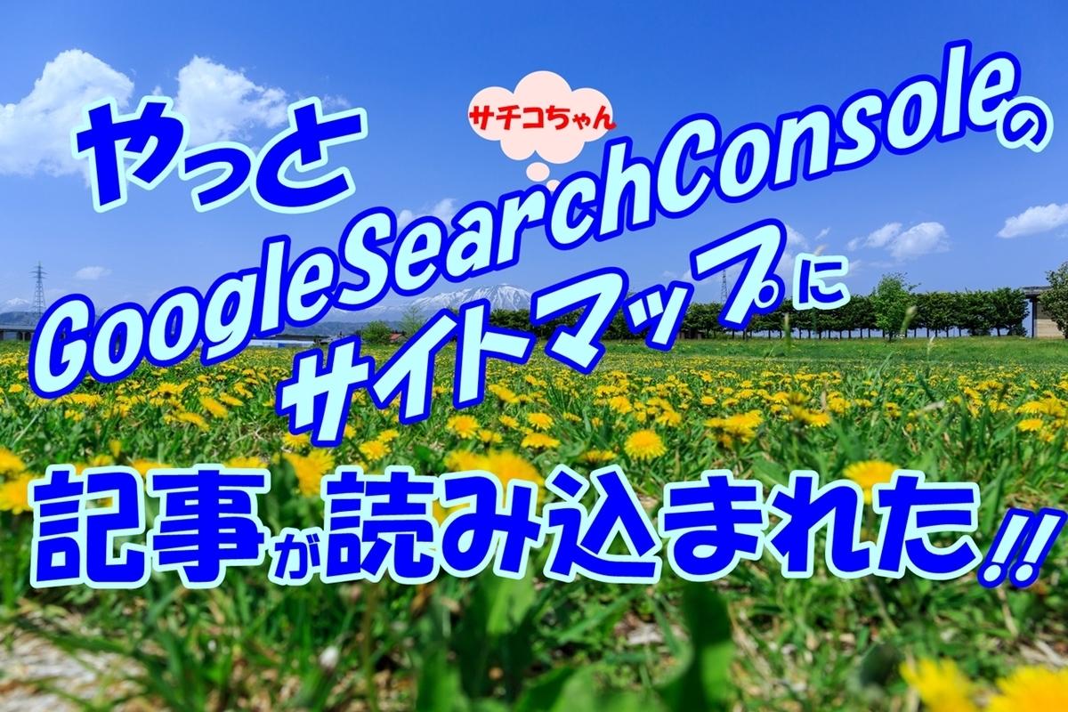 グーグルサーチコンソール GoogleSearchConsole サイトマップ