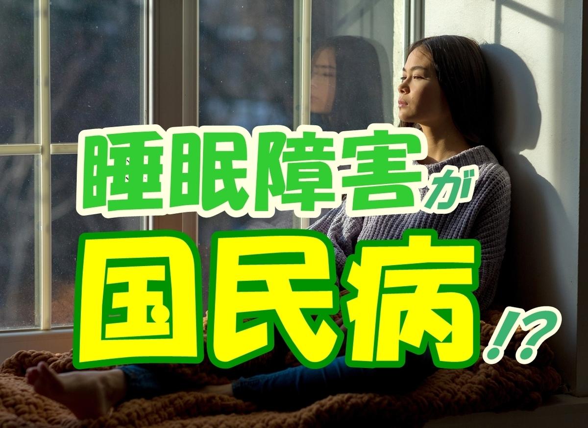 睡眠障害 国民病 不眠 不眠症 仮眠 睡眠薬