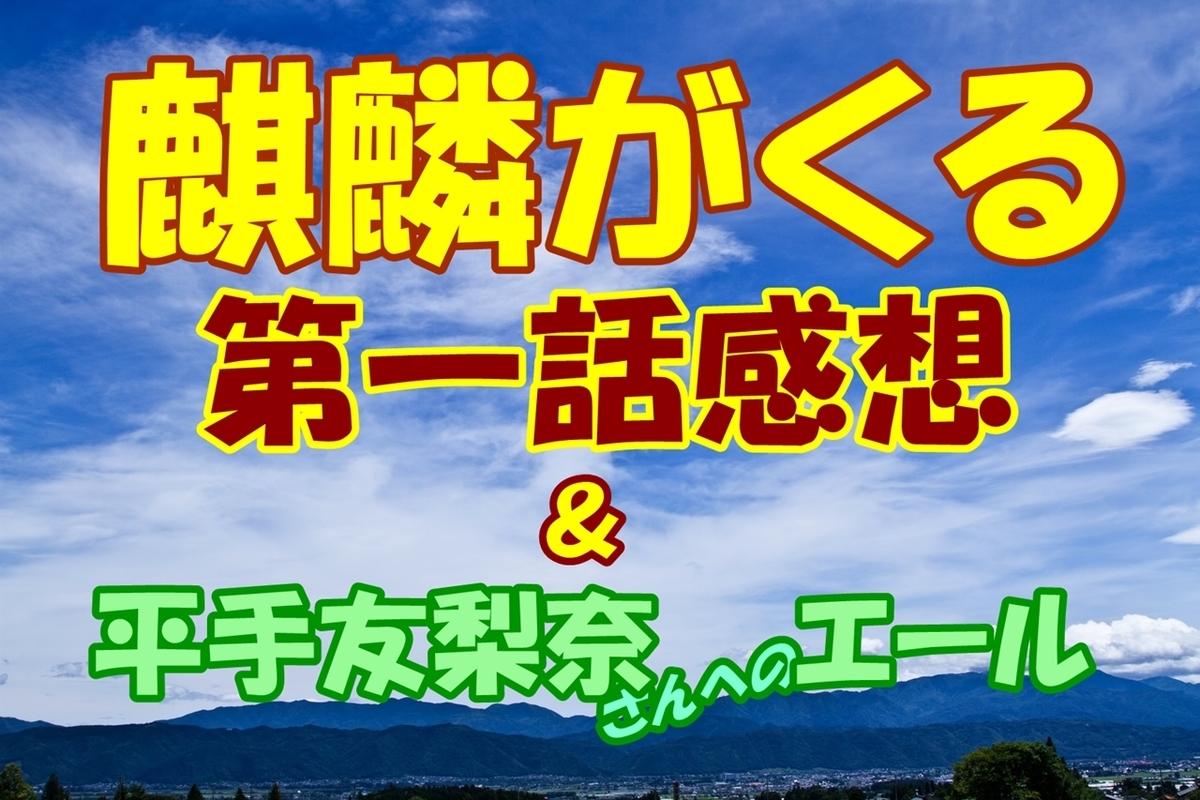 麒麟がくる 第1話感想 長谷川博己 川口春奈 黒澤和子 欅坂46 平手友梨奈 脱退