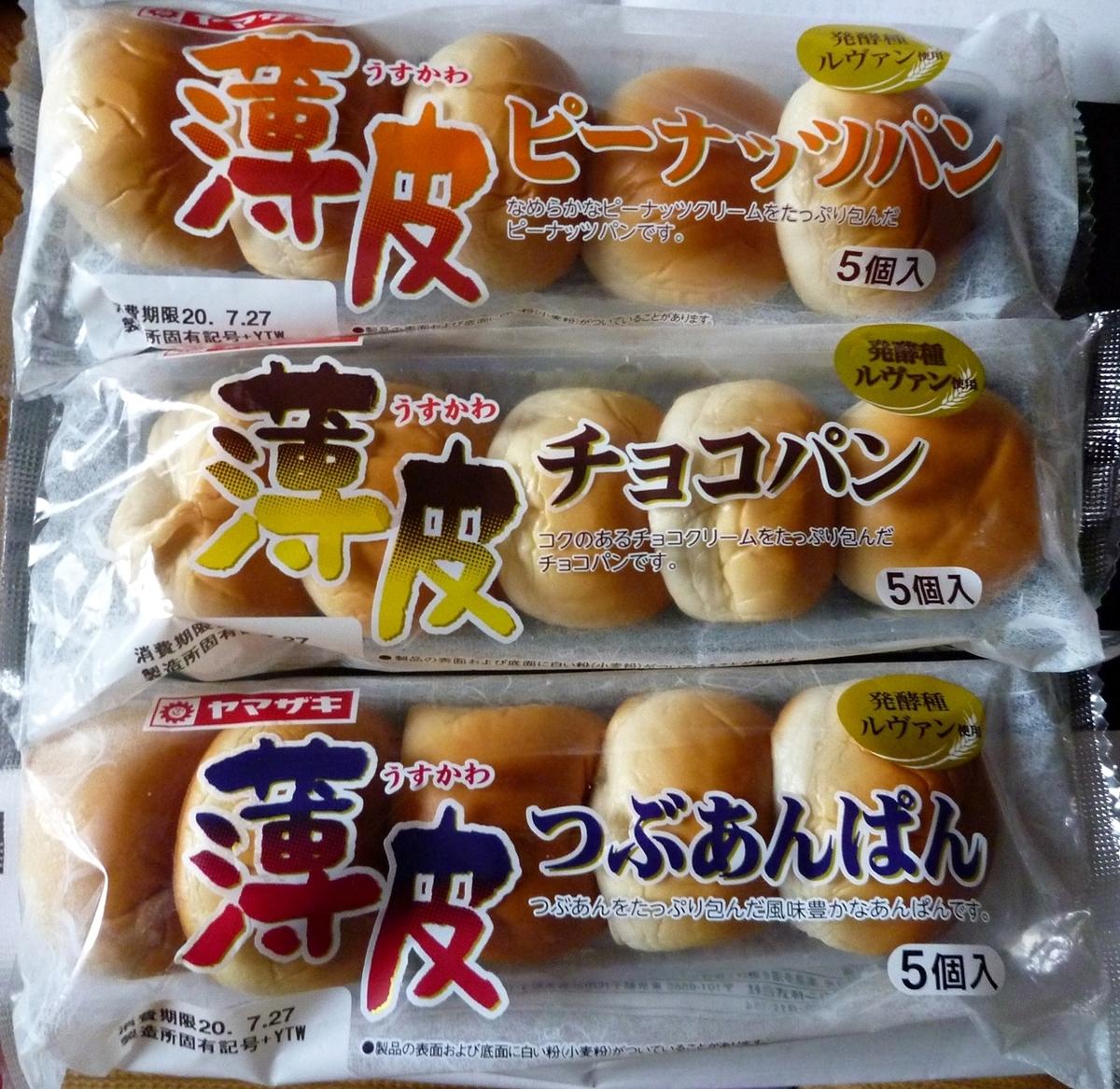 ヤマザキの薄皮パン