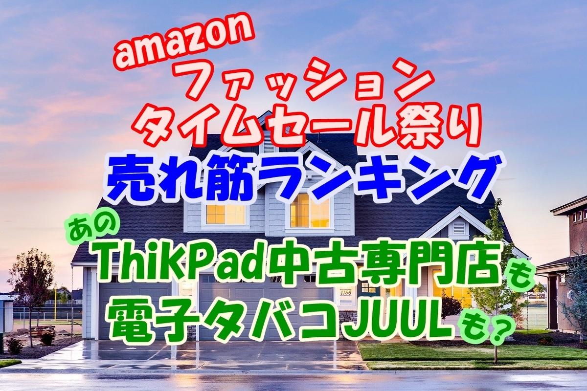 amazonタイムセール祭り 売れ筋 ランキング 電子タバコJUUL