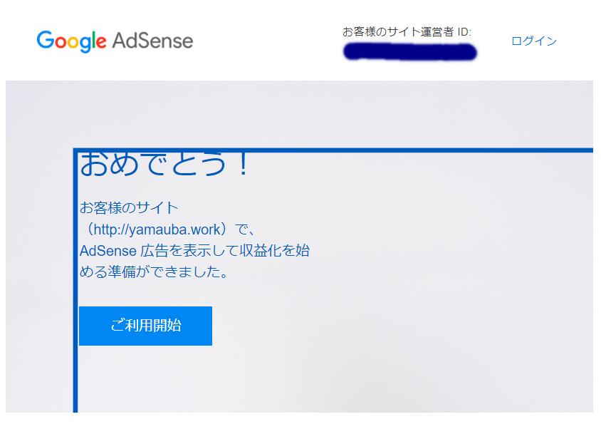 Googleアドセンス合格のお知らせメール