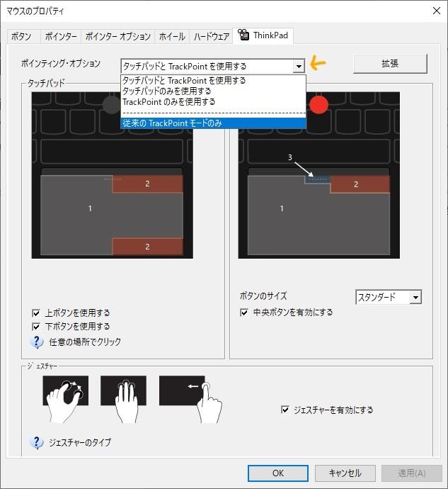 タッチパット 追加の設定